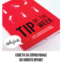 tip_of_the_week__526e27871d023
